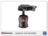 【分期零利率,免運費】Manfrotto 曼富圖 490 中線球型雲台 MH490-BH (正成公司貨)