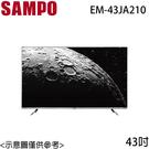 【SAMPO聲寶】43吋 4K HDR 聯網 LED EM-43JA210 送貨到府+基本安裝