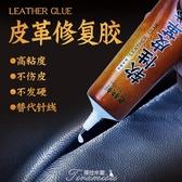 修補膠 皮革膠水強力萬能粘皮包包皮衣沙發翻新皮具粘合劑修復汽車紓困振興