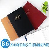 珠友 BC-50367 B6/32K 2019年2日1頁日誌/日計劃/日記/手帳-補充內頁