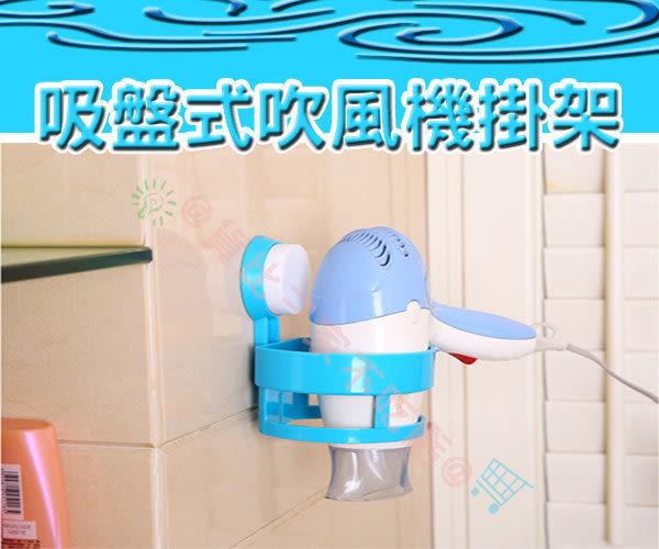 吸盤式 免鑽孔 吹風機掛架 置物架 整燙器 浴室置物架 角架 浴室收納置物架子 收納架 吸盤置物架