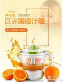 家用小型電動橙汁機原汁機橙子榨汁機橙汁榨汁機手壓榨汁器果汁機 水晶鞋坊YXS