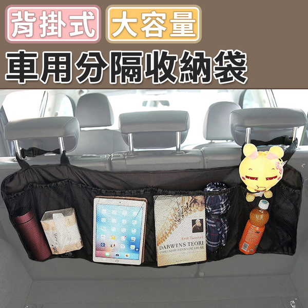 收納袋 防塵袋 旅行 包裝袋 鞋袋★背掛式大容量車用分隔收納袋 NC17080343 ㊝加購網