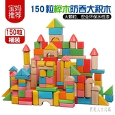 積木玩具大塊木頭積木兒童益智寶寶玩具1-2-3-5-6周歲男女孩 qw4663『俏美人大尺碼』TW