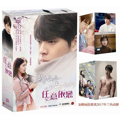 任意依戀 DVD 雙語版 (金宇彬/裴秀智/林周煥/林珠銀) Uncontrollably Fond