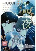 小說聖夜(全)