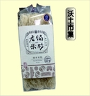 老鍋-純米米粉