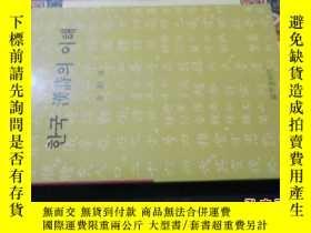 二手書博民逛書店한국罕見漢詩의 이해 韓文原版 大32開Y6713 金銀洙 國學