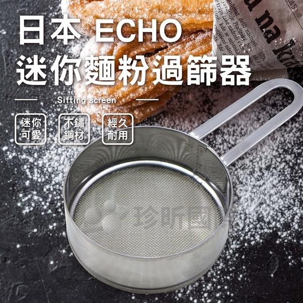 【珍昕】日本ECHO 迷你麵粉過篩器 (長約11cmx直徑約6cm)不銹鋼麵粉篩/糖粉篩/過篩器/篩粉器