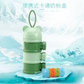 便攜式奶粉盒木豆奶粉盒便攜外出寶寶奶粉罐大容量分裝儲層盒嬰兒奶粉格3層