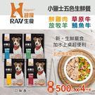 【毛麻吉寵物舖】HyperrRAW超躍 小獵士五色生鮮餐 綜合口味 500克4件組