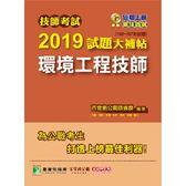 技師考試2019試題大補帖【環境工程技師】(102~107年試題)