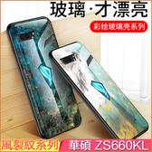 ASUS ROG Phone II ZS660KL 保護套 風裂紋 華碩 ROG2 I001D 手機殼 保護殼 玻璃殼 背蓋 大理石 手機套