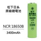 18650B 一入 充電鋰電池【Jetbeam系列】