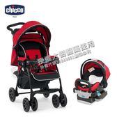 CHICCO-DUO TODAY嬰兒推車+KEYFIT 手提汽座組-豔陽紅(贈原廠保暖腳套、雨套)-廠商直送/義大利原廠 大樹
