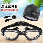透明泳鏡男高清大框防水防霧游泳眼鏡成人女士游泳鏡泳帽套裝     易家樂