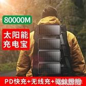 太陽能充電寶20000毫安超大容量pd雙向快充超薄小巧便攜手機無線戶外軍工三防 NMS名購新品