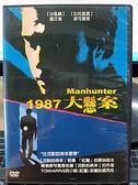 挖寶二手片-0B03-551-正版DVD-電影【一九八七大懸案】-沉默的羔羊前傳*烈火悍將導演(直購價)