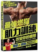 (二手書)最強燃脂肌力訓練,改變你的體態:從0開始,1天4個動作,只要10分鐘!體脂..