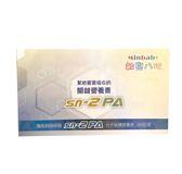 敏兒八珍 sn-2PA 1.2gX60包【德芳保健藥妝】