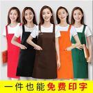 圍裙家用廚房服務員純棉工作服女時尚男防水防油圍腰訂製LOGO印字「米蘭」