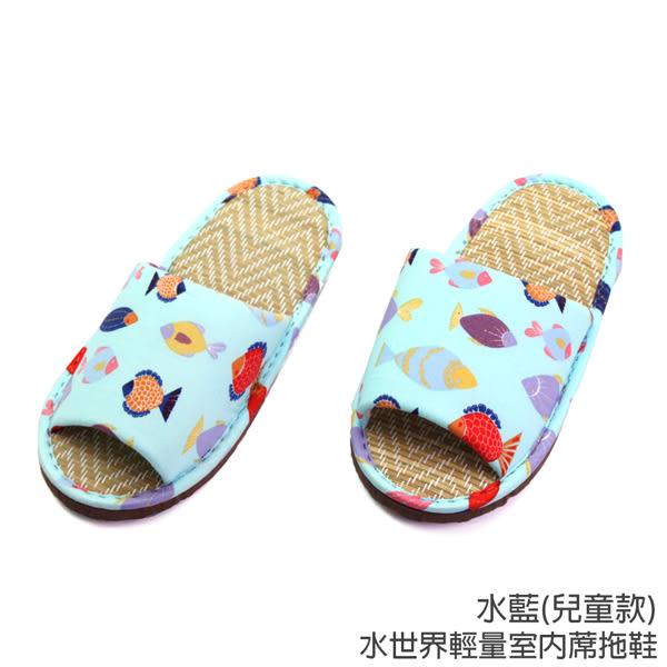 【333家居鞋館】兒童款★水世界輕量室內蓆拖鞋-水藍