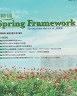 二手書R2YB2005年9月初版《精通Spring Framework 1CD》