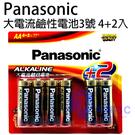 Panasonic 大電流鹼性電池3號 ...