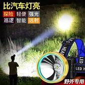 led頭燈頭戴式手電筒強光野外特種兵遠射可充電超亮戶外燈疝氣燈 快速出貨