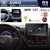 【JHY】2018~19年 TOYOTA AURIS專用10吋螢幕 V57系列安卓機*8核心4+64G
