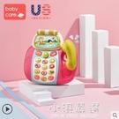 寶寶手機玩具可咬女孩兒童仿真電話座機男孩嬰兒音樂益智『小淇嚴選』