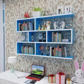 墻上置物架壁掛墻架吊柜掛柜墻壁柜現代簡約墻柜書架書柜創意酒架HRYC 生日禮物