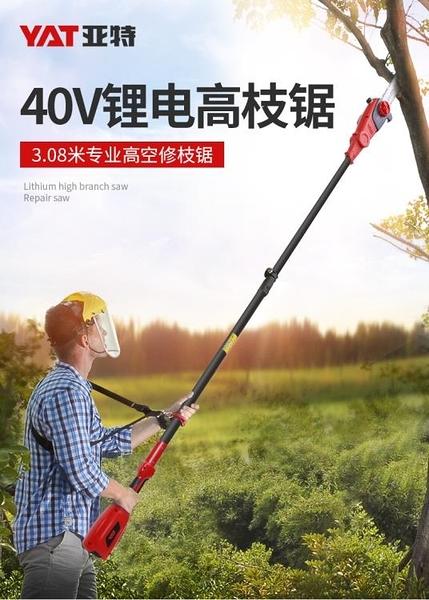 手持電鋸 高枝鋸電動長桿鋸充電式電鋸高空修剪樹枝伸縮園林果樹修枝鋸-享家