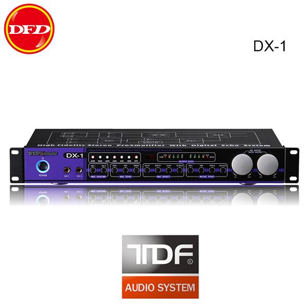 TDF DX-1 前級混音迴音處理器 公司貨 MADE IN TAIWAN