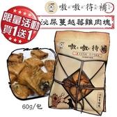 *WANG*【買一送一】台灣T.N.A悠遊食補 嗷嗷待補系列 泌尿蔓越莓雞肉塊60g 純天然手工