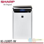 *元元家電館*SHARP 夏普 日本原裝 高濃度自動除菌離子水活力空氣清淨機 KI-J100T-W