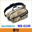 橘子釣具 SHIMANO腰包 WB-024R#米彩色M