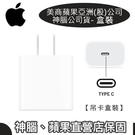 【免運】神腦代理【原廠充電器盒裝】20W Apple USB-C 原廠快速充電頭 i12 Pro Max i11 XS XR (TypeC接口)