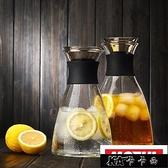 玻璃涼水壺家用耐高溫水瓶防爆玻璃茶壺大容量果汁冷水壺KLBH3584【全館免運】