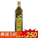 限量~【台糖優食】頂級橄欖油 x1瓶(750ml/瓶) ~100%精純 不摻入低價油品_特惠20181118