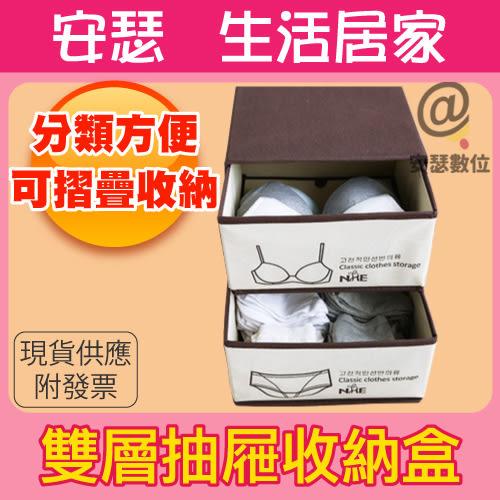 【雙層 抽屜 收納盒】抽屜型收納 可摺疊簡易組裝 無印風 內衣褲收納 儲物櫃 收納櫃 抽屜櫃