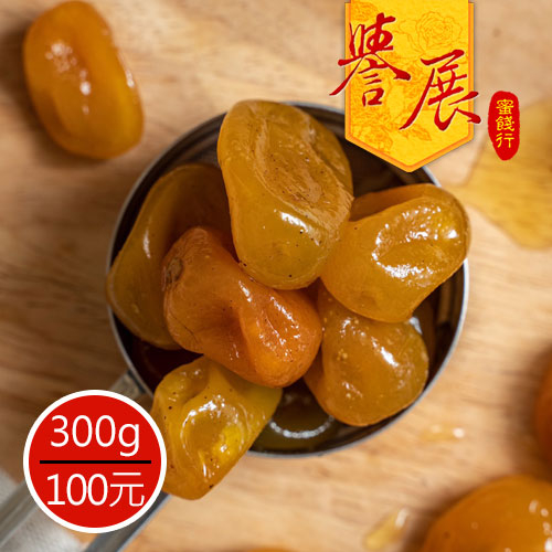 【譽展蜜餞】蜂蜜金棗 300g/100元