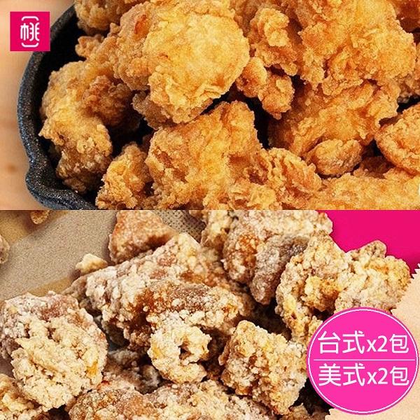 桃城雞排.美式薄皮雞腿塊(共二包)+台式無骨鹽酥雞(共二包)﹍愛食網