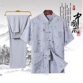 爸爸夏裝套裝唐裝男中老年人中國風爺爺夏季衣服短袖父親立領男裝 居享優品