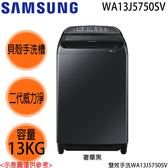 【SAMSUNG三星】13KG變頻洗衣機 WA13J5750SV