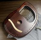豎琴迷你小豎琴19弦萊雅琴16弦箜篌小眾樂器初學者簡單易學lyre里拉琴 小山好物