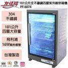 友情牌 101公升全不鏽鋼四層紫外線烘碗機 PF-6874 ~台灣製
