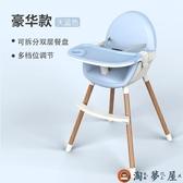 兒童餐椅吃飯家用椅子嬰兒餐多功能桌椅便攜【淘夢屋】