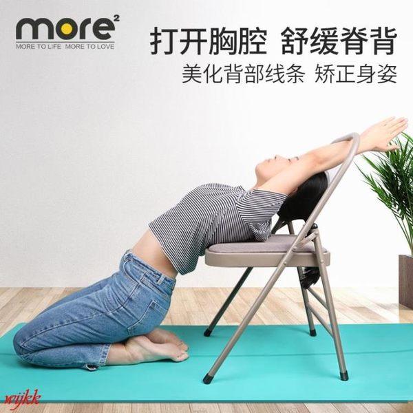 Tomore瑜伽椅子艾揚格專用瑜伽椅輔具輔助椅瑜珈椅倒立椅輔助工具