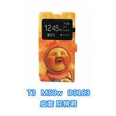 [ 機殼喵喵 ] SONY Xperia T3 M50w D5103 手機套 手機皮套 日記式 左右掀蓋式 屁桃君